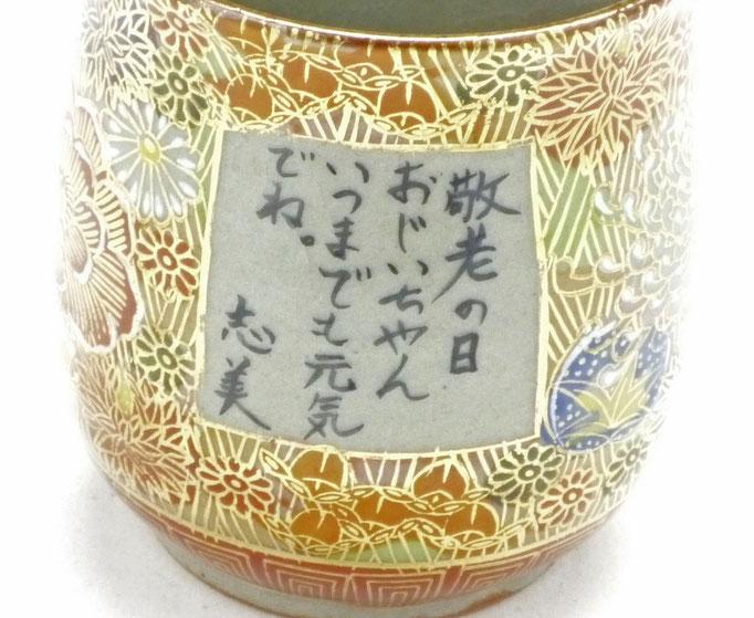 九谷焼通販 米寿お祝い等 おしゃれ 名入れ湯呑 加賀のお殿様・お姫様キブン(金花詰)桐箱入り サンプルの図