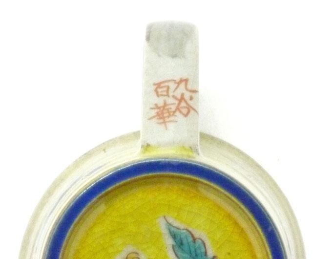 九谷焼【マグカップ】黄塗り 金糸梅に鳥【裏絵】
