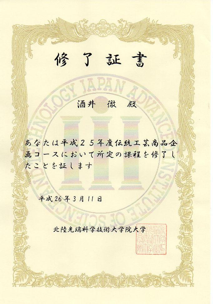九谷焼酒井百華園 北陸先端大学院大学 伝統工芸企画課コース 修了証書