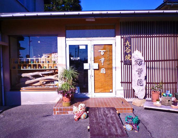 九谷焼 酒井百華園 店舗外観