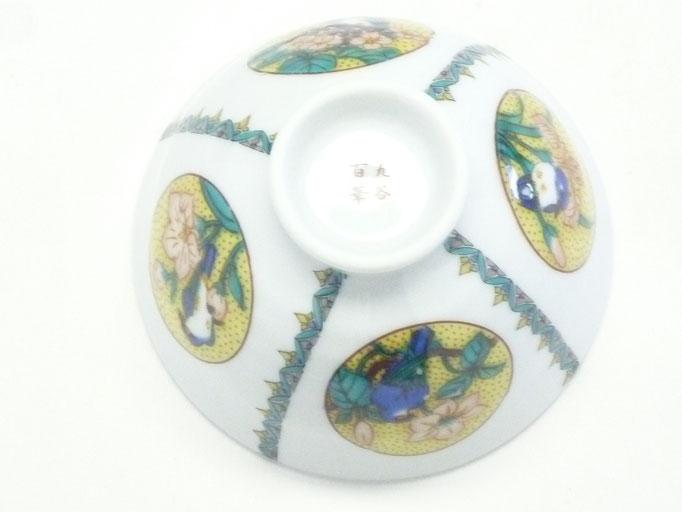 九谷焼 飯碗 磁器 丸紋吉田屋花鳥 中絵