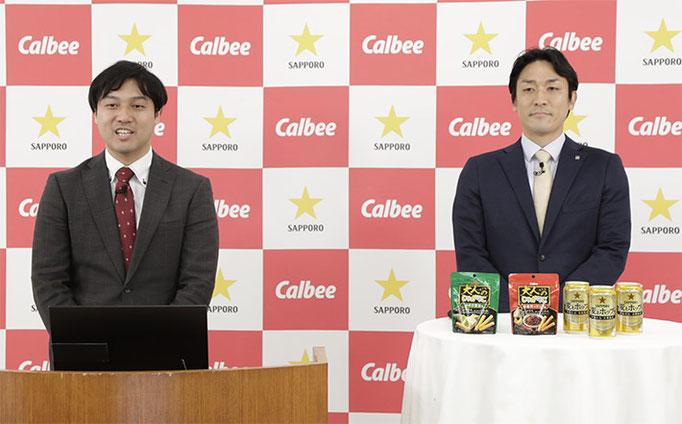 カルビー・松井課長(左)、サッポロビール・萬谷マネージャー
