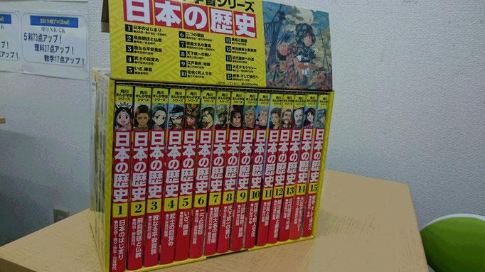 日本の歴史購入!素晴らしい参考書です。
