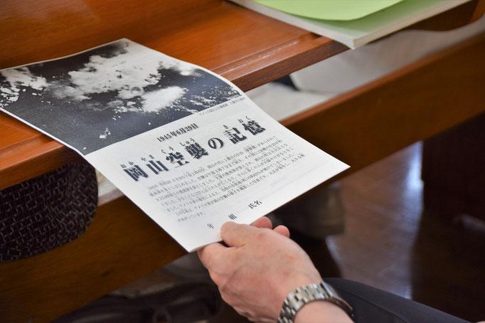 当日配布した、岡山空襲のパンフです。なかなかの資料だと思います。靖さんが、せんせ、お役に立つのならと事前に下さいましたので増し刷りしました。