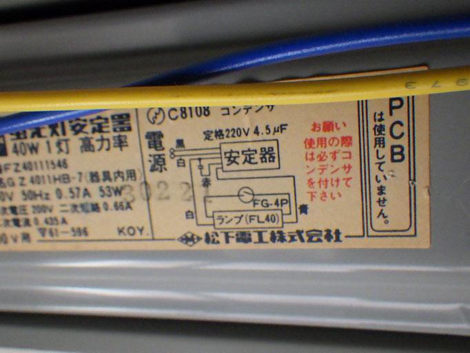 蛍光灯安定器に「PCBは使用されていません」と記載