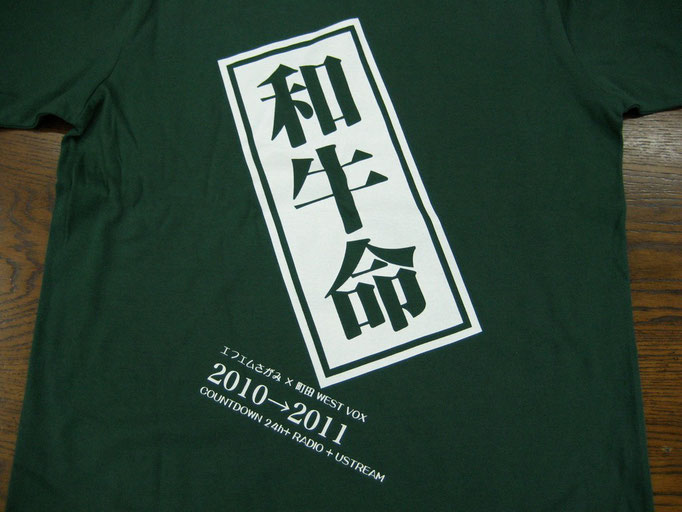 FMさがみ&町田WestVoxさま 和牛命Tシャツ