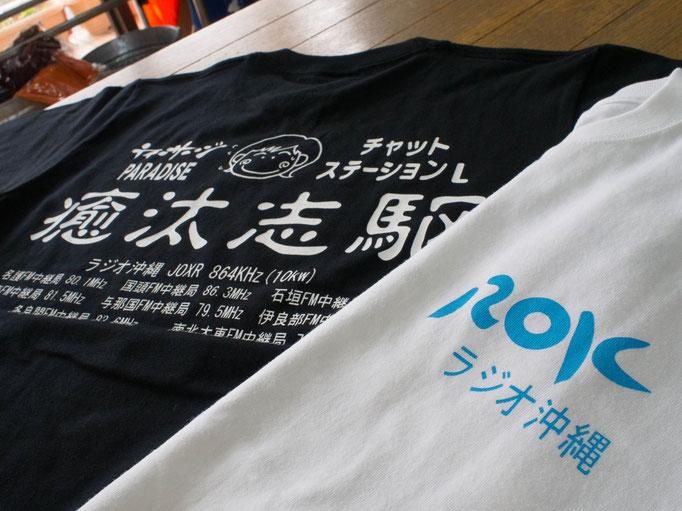 ティーサージ・パラダイスとチャットステーションLファンのリスナーズTシャツ