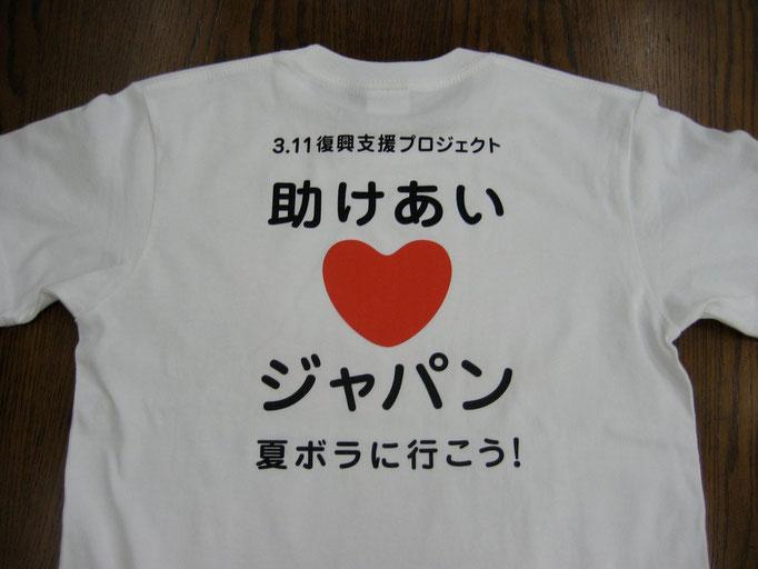 助けあいジャパンさま Tシャツ