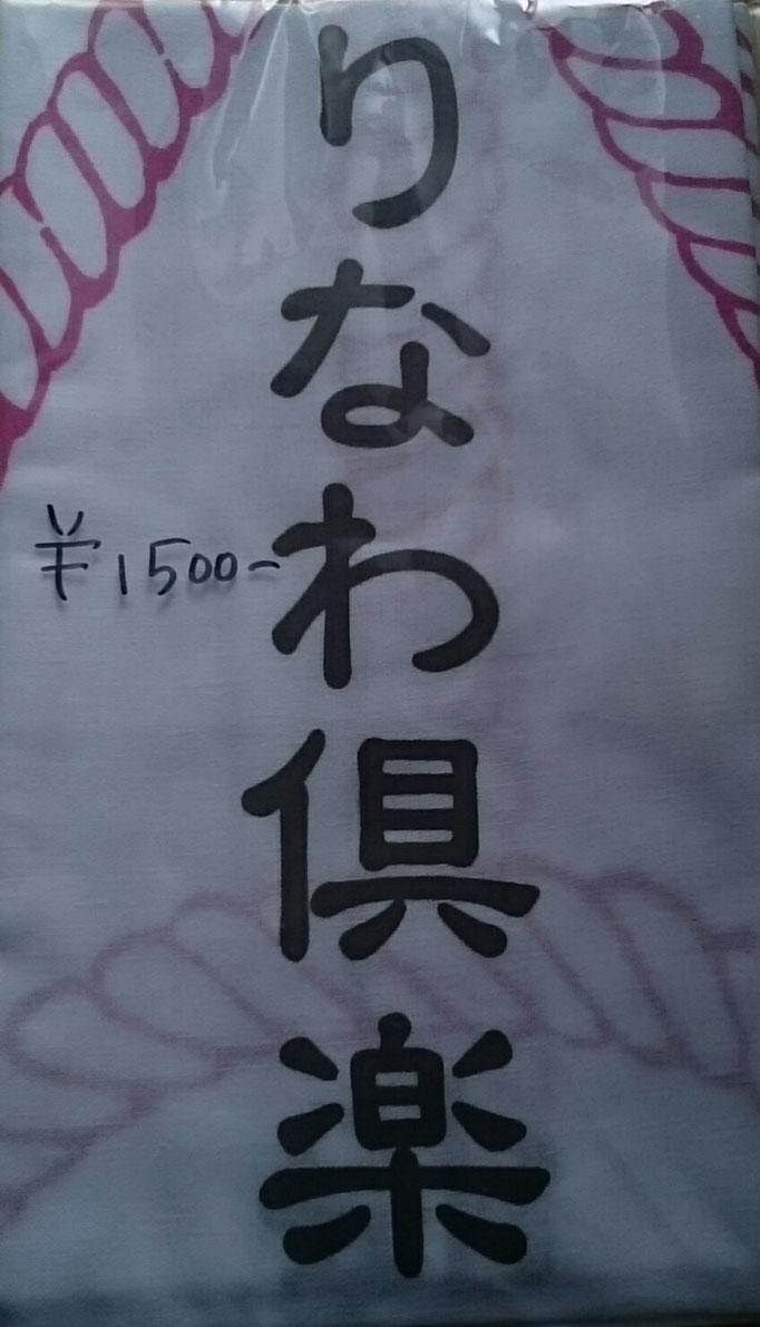 りなわ倶楽部 手拭い 1500円