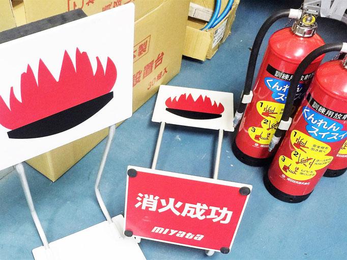 水消火器と炎を模したパネル。