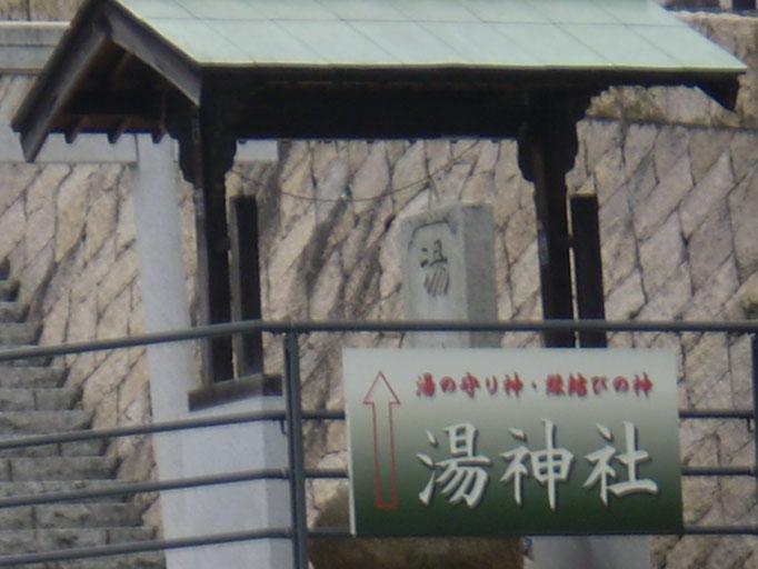 道後温泉湯神社