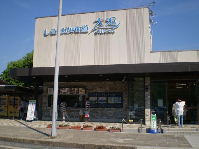 大浜PA(下り)