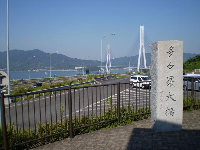 瀬戸田PAから多々羅大橋