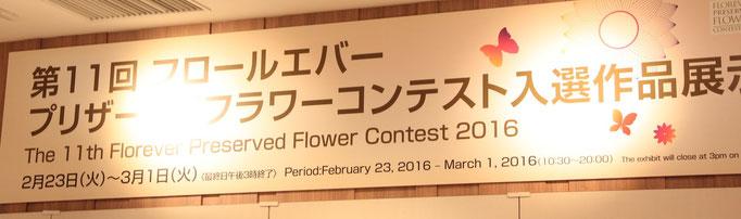 2016年フロールエバープリザーブドフラワーコンテスト入選作品展