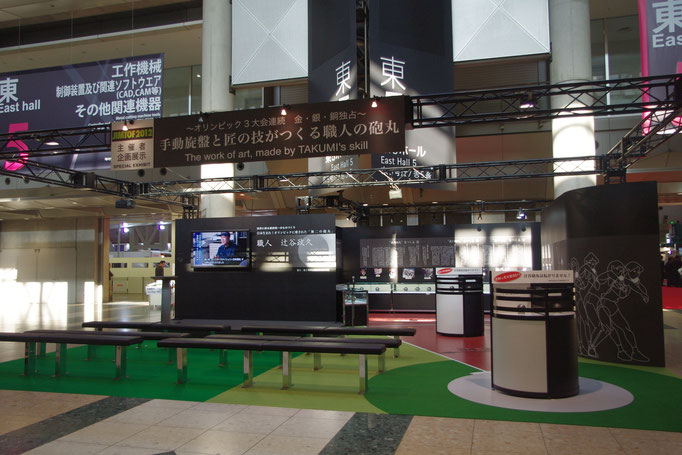 JIMTOF2012 主催者企画展示 無二の砲丸
