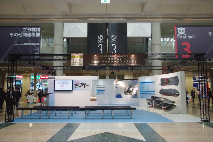 JIMTOF2012 主催者企画展示 下町ボブスレー