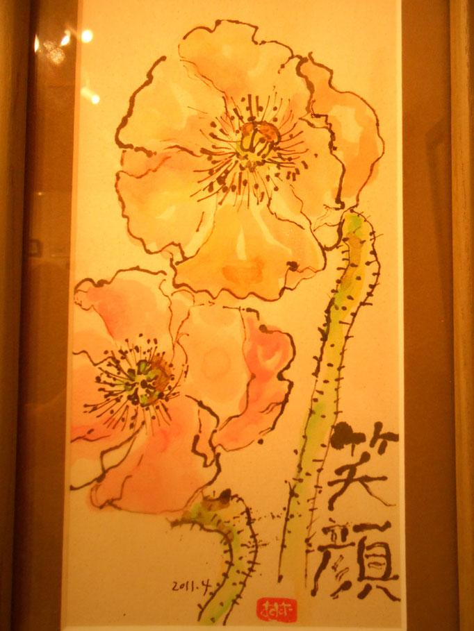 佐藤 進 旅の絵日記展