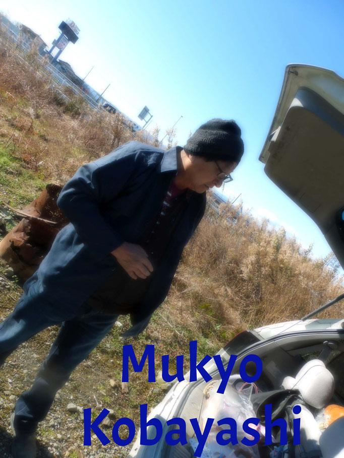 小林夢狂 MukyoKobayashi