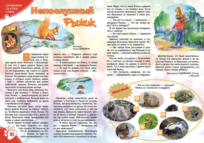 "страничка журнала ""Зоопарк"", акварель А4"