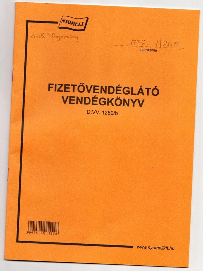 Гостевая книга - Vendégkönyv (обложка)