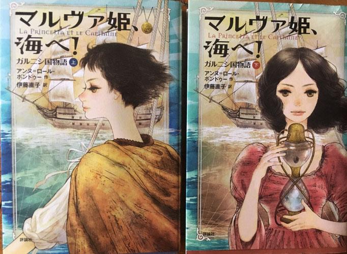 Édition japonaise