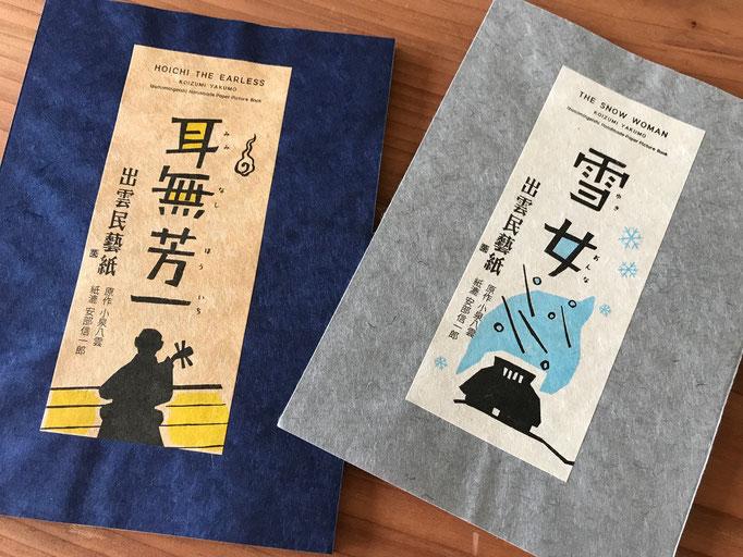 安部栄四郎記念館で見つけた冊子 隠岐の河童伝説もこれで作りたい…