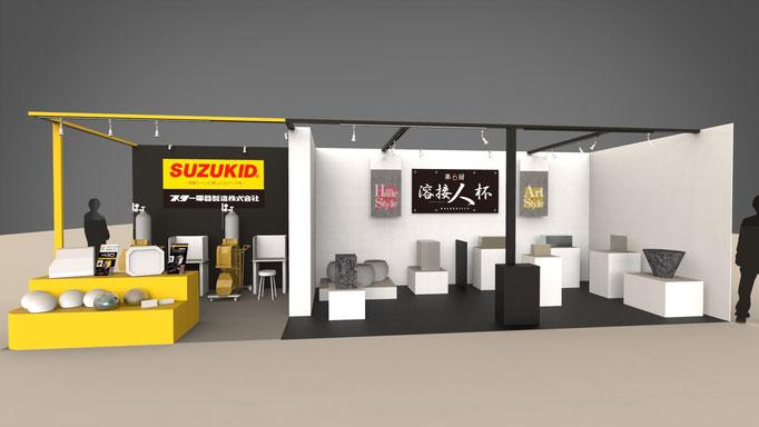 国際ウェルドショー 014.4 溶接人杯 展示ブース+SUZUKIDブース デザインパース(CG)