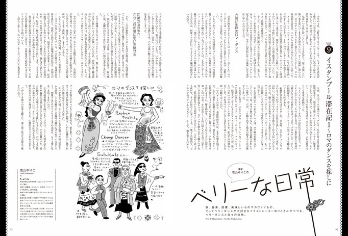 雑誌「Bellydance JAPAN」連鎖コラム「若山ゆりこのベリーな日常 Vol.9」 2009