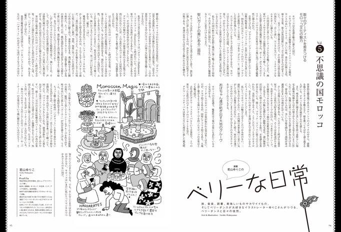 雑誌「Bellydance JAPAN」連鎖コラム「若山ゆりこのベリーな日常 Vol.5」 2008