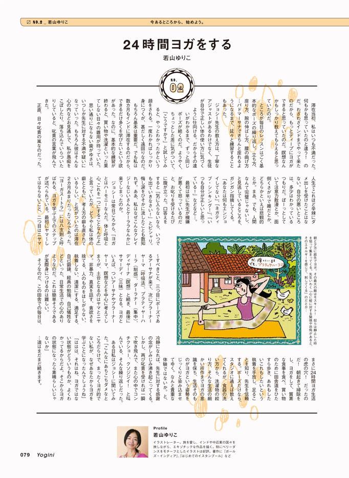 雑誌「Yogini 51号」連載コラム「24時間ヨガをする」2016