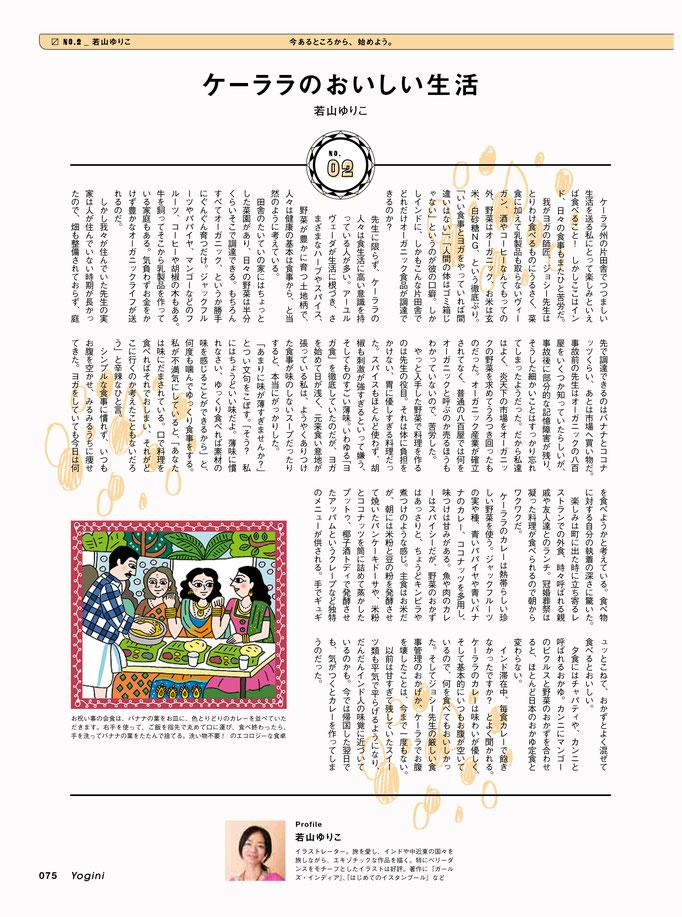 雑誌「Yogini 52号」連載コラム「南インドのおいしい生活」2016