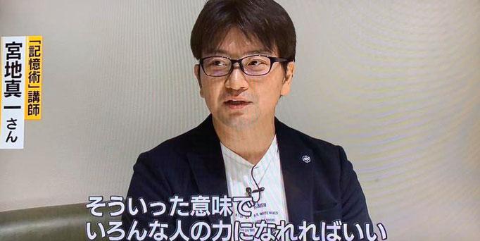 MENSA会員宮地真一、福岡の人気TV番組であるTNCテレビ西日本『ももち浜S特報ライブ』出演。企業研修やPTA研修も行うストアカプラチナ講師宮地真一の記憶力パフォーマンスも。記憶力向上レッスン・記憶術セミナー風景も。
