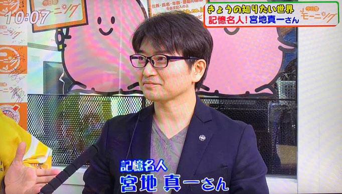 メンサ会員であり記憶力のギネス記録樹立者(初代世界記録保持者)であり、東京横浜梅田芦屋福岡など全国各地で記憶術講座を開催するストアカのプラチナ講師(記憶術セミナー講師)でもある宮地真一が、福岡の人気テレビ番組『RKB毎日放送・今日感モーニング』に生出演。大化から令和まで、248個ある元号を完全に記憶する事に成功(元号暗記からの完全暗唱)。練乳チューブ飲みも。