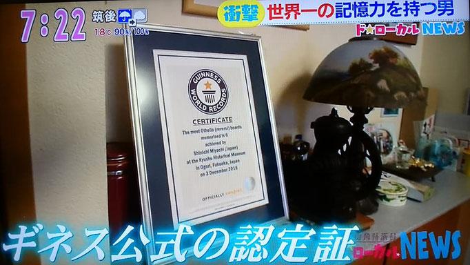 福岡在住の宮地真一がKBC九州朝日放送『アサデス』出演。記憶力のギネス世界記録の公式認定証。ギネス獲得により、世界一の記憶力を持つ男 として紹介される。
