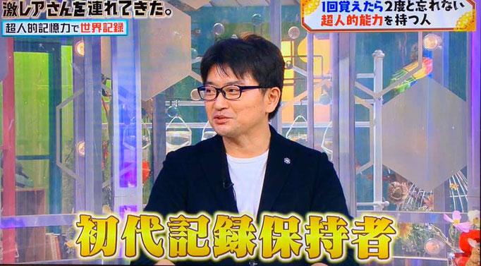国際的高IQ集団MENSAの日本人会員宮地真一(シン)が、テレ朝『激レアさんを連れてきた。』にテレビ出演。記憶力のギネス世界記録初代記録保持者として、オセロ10盤を超える11枚記憶に挑戦!記憶の宮殿を使えば限界無しで覚えられる?