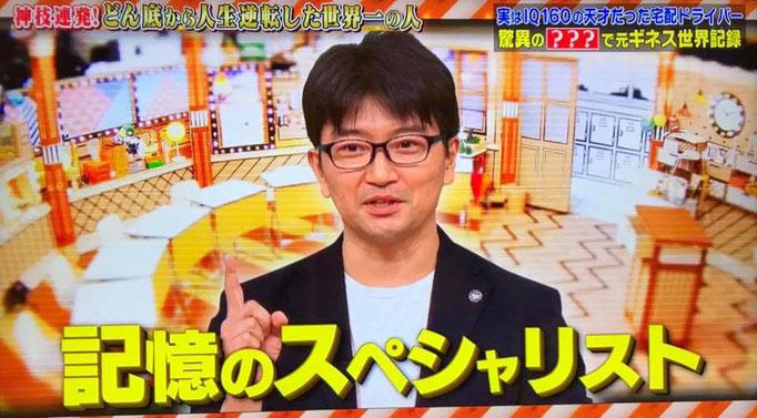 メンサ会員シン(宮地真一)が、TBSのテレビ番組『なかい君の学スイッチ』に、記憶のスペシャリストとして出演。超有名芸能人達に人の顔と名前を覚える方法など伝授。