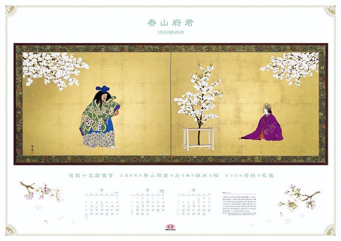 泰山府君 TAIZANBUKUN (2017年カレンダー)