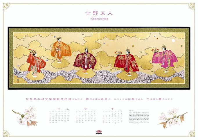 吉野天人 YOSHINOTENNIN (2017年カレンダー)