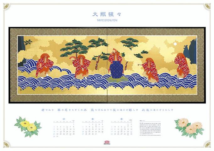 猩々 SYOUJYOU  (2017年カレンダー)