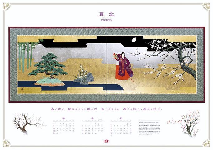 東北 TOUBOKU (2017年カレンダー)
