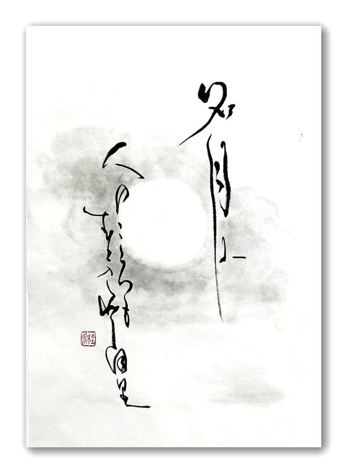 #名月に人の心もすきとおり #中村文邦 句 Der schöne Mond reinigt unsere Seele / The beautiful moon cleans our soul : #Haiku von Fumikuni 2020