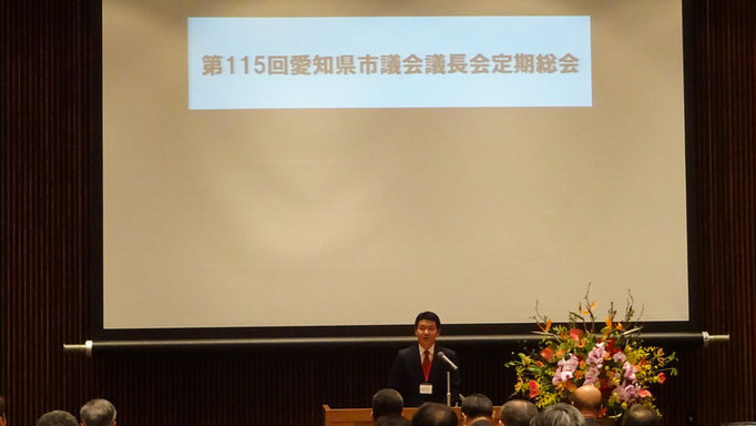 第115回愛知県市議会議長会会長として挨拶