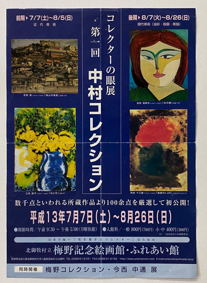 中村コレクション展のパンフ表
