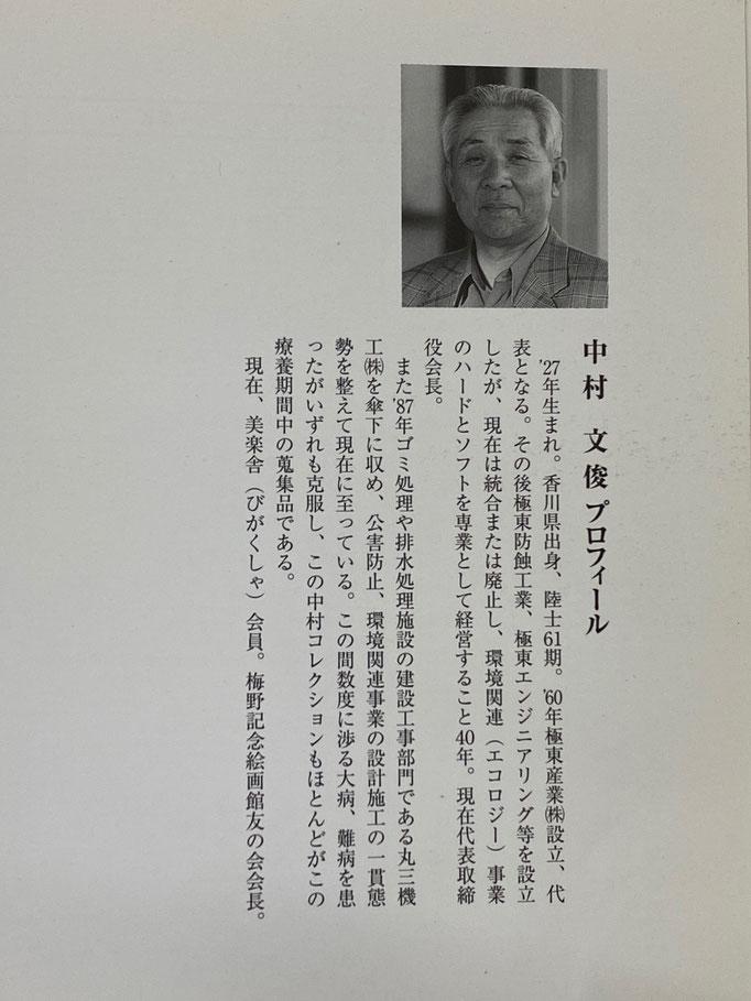 中村文俊氏のプロフィール