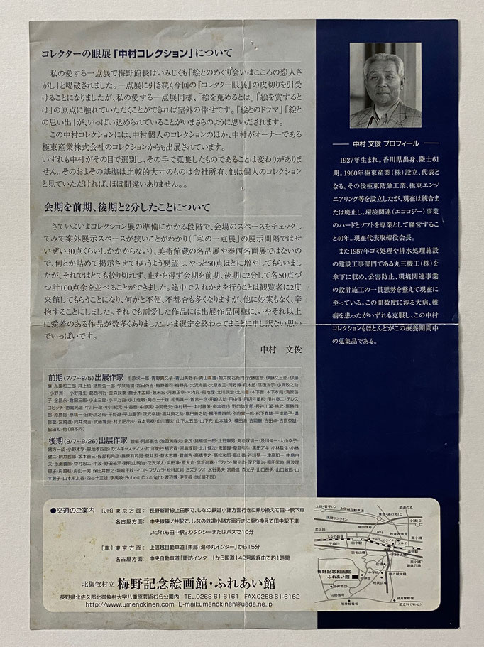 中村コレクション展のパンフ裏 原大介の作品は後期に出品された