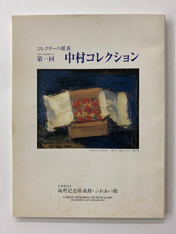 中村コレクション展の作品集