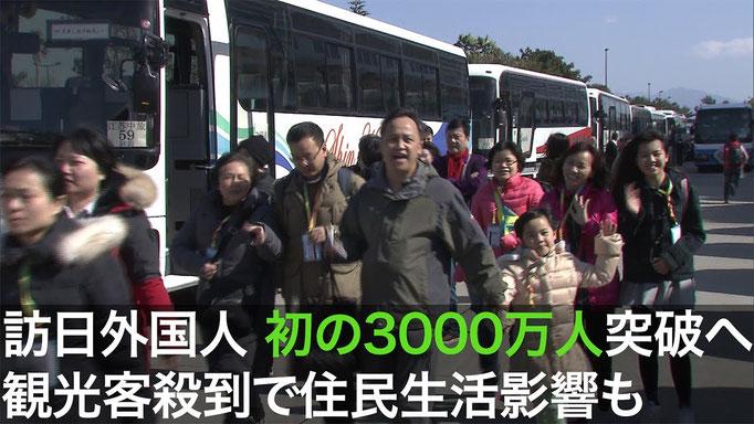 京都などは観光客の増加で市民の足がない。