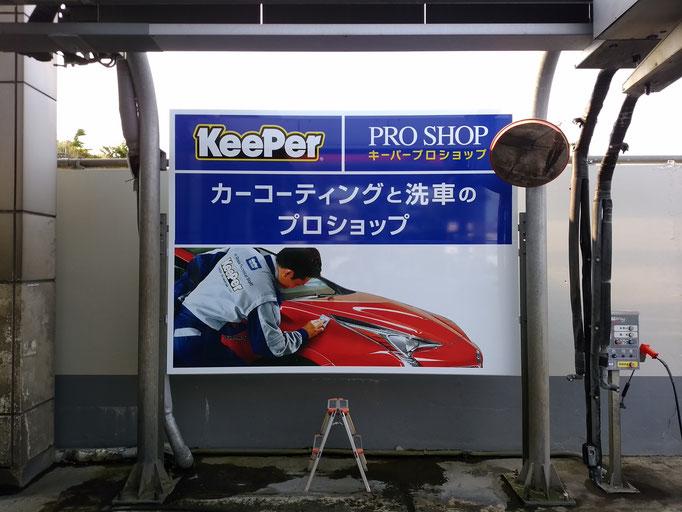 カーコーティング、Keeper  PRO SHOP、三田商会、キーパープロショップ