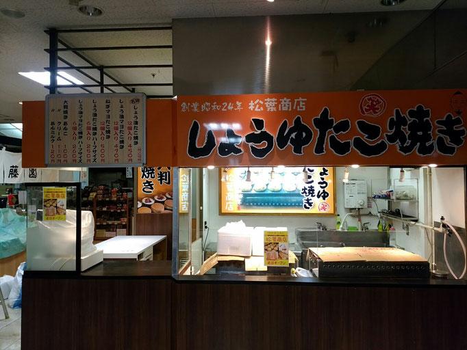 松葉商店、アネックスカワトク、しょうゆたこ焼き
