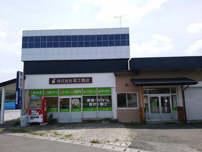 東和町、和工務店さま